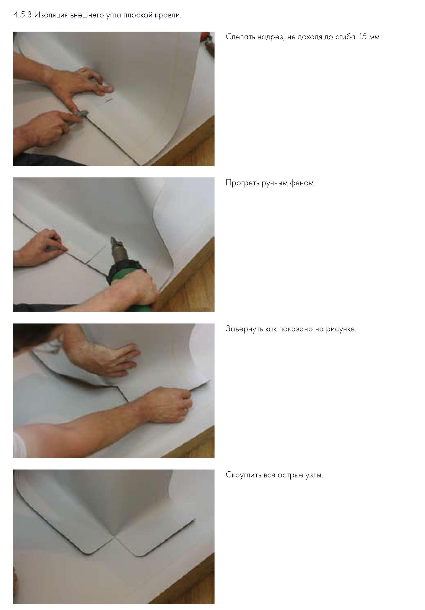 стеклоткань укладка в кровле